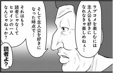 【悲報】ラブコメの主人公、絶望的に人気が出ない