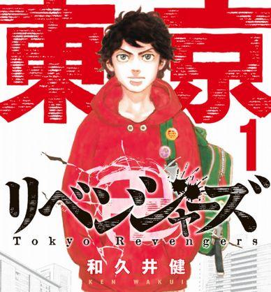 【悲報】『東京卍リベンジャーズ』、確実に「卍」のせいで損しているwww