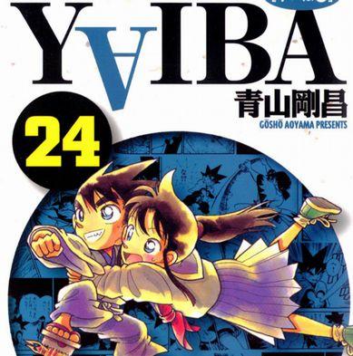 青山剛昌『YAIBA』←これ何が面白いんや?