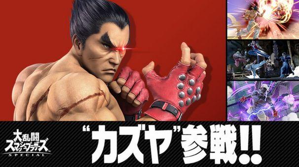 任天堂「スマブラに鉄拳参戦!!」一般人「鉄拳って何?」「カズヤって誰だよ」「ショボすぎ」←これ