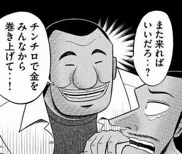 カイジ、利根川、大槻、一条「おいワイ!!飲みに行くぞ!!!」←このメンツなら