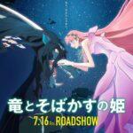 【感想】細田守監督最新作『竜とそばかすの姫』を観てきたやつ集合【ネタバレ要素あり】