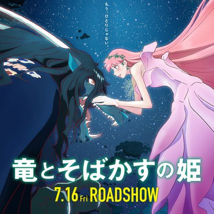 細田守監督作『竜とそばかすの姫』、ネットメディアにボロクソに叩かれる…「脚本の致命的な欠陥」