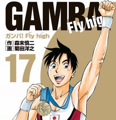 『ガンバ!Fly high』とかいうレジェンド体操漫画について覚えていること。