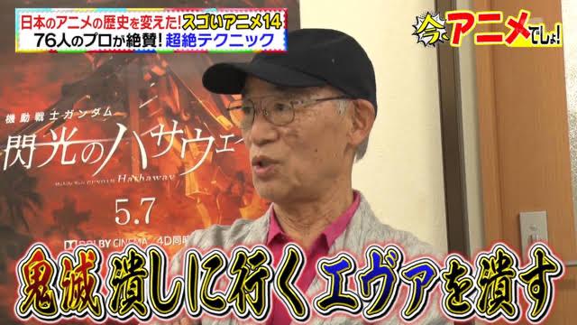宮崎駿、富野由悠季、庵野秀明、細田守、新海誠「おい、飲み行くぞ!w」