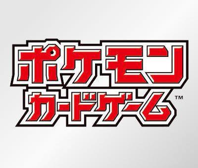 【悲報】ポケモンカード業界、地獄
