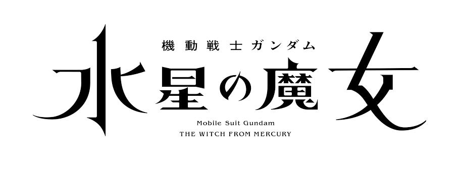 ガンダムTV新シリーズ『水星の魔女』の内容を予想するスレ