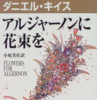 『アルジャーノンに花束を』とかいう小説www